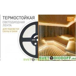 Лента светодиодная для бань и саун +100 градусов ЛЮКС RTW-2835-180 24V Warm (14.4W/m, High temp)