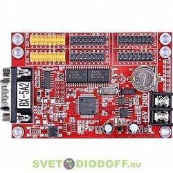 Контроллер для бегущей строки BX-5A2