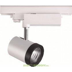 Трековый светодиодный светильник 20W теплый белый (2700-3200К), корпус белый/черный