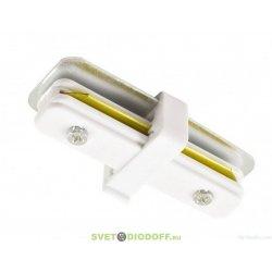 Прямой коннектор для шинопровода белый
