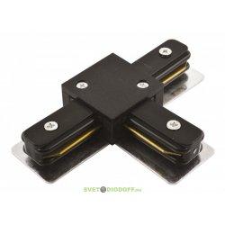 Т-образный коннектор для шинопровода черный