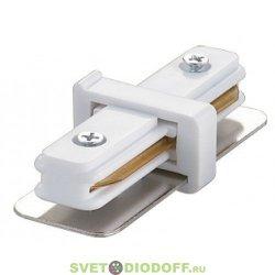 Коннектор для трекового светильника LLT прямой белый