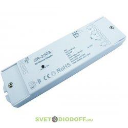 Диммер тока SR-2503B (12-36V, 4x700mA)