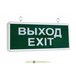 Светильник аварийный эвакуационный светодиодный ССА1-01, 1,5 ч., одностор., ВЫХОД-EXIT