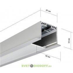 Алюминиевый профиль для светодиодных лент широкий, встраиваемый SD-SW4932, 2,5м.п. с экраном