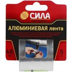 Алюминиевая лента клейкая 48ммx5м СИЛА TAL72-04