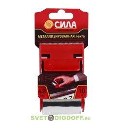 Металлизированная клейкая лента 48ммx10м с диспенсером СИЛА TME72-08