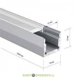 Подвесной алюминиевый профиль для светодиодной ленты 1613, 2500х16х13