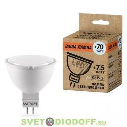 Лампа светодиодная LED WOLTA 25S MR16-220-7.5Вт GU5.3-P 4000K