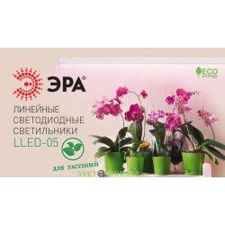 Линейный светодиодный светильник для роста растений ЭРА LLED-05-T5-FITO-9W