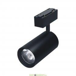 Трековый светильник SY 20W Черный 4000 SY-601202-BL дневной белый