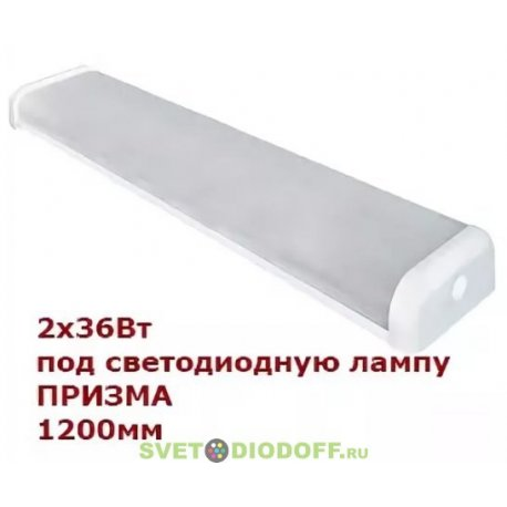 Светильник под светодиодную LED ЛАМПУ T8 СПО 120Х2