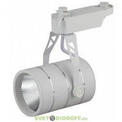 Трековый светодиодный светильник 10Вт, белый, COB, 4000К, 700Лм, IP20