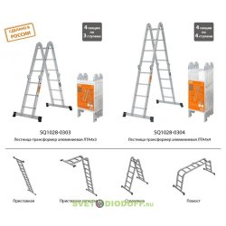 Лестница-трансформер алюминиевая ЛТА4х3, 4 секции по 3 ступени, h330/160/92 см, 10,4 кг