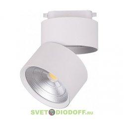 Светодиодный светильник AL107 трековый на шинопровод 15W, 90 градусов, 4000К. белый