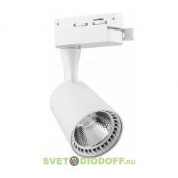 Светодиодный светильник AL100 трековый на шинопровод 12W 4000K 35 градусов белый