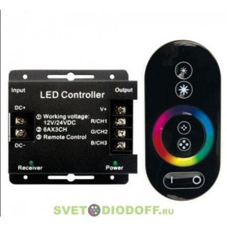 Контроллер для RGB светодиодной ленты 12 V/24 V, 24 A (288-576Вт)
