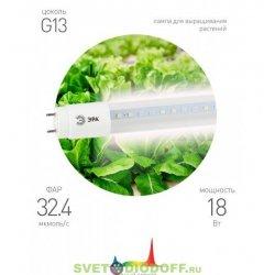 Лампа полного спектра FITO-18W-Ra90-Т8-G13-NL