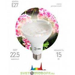 Лампа полного спектра FITO-15W-Ra90-E27