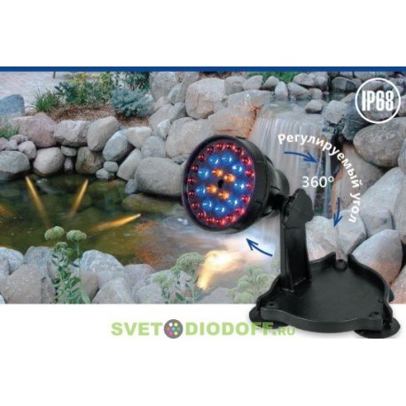 Светодиодный подводный светильник SP2811 9W RGB AC12V IP68