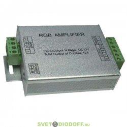 Усилитель сигнала RGB для светодиодных лент LN-12A (12-24V, 144-288W)