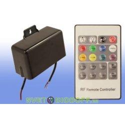Влагозащищенный (IP67) RGB-контроллер LN-RF20B-W (12/24V,144/288W, ПДУ 20кн)