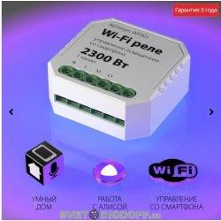Wi-Fi реле WF001 предназначено для дистанционного управления освещением 1 канал 2300Вт