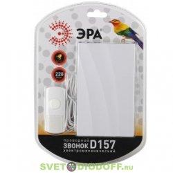 Звонок ЭРА D157 проводной электромеханический, от сети