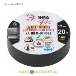 ЭРА PRO ПВХ-изолента Супер Плюс 19мм*20м 180 мкм, черная