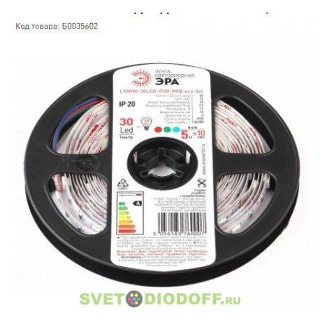 Лента светодиодная LS5050-7,2Вт-30LED-12В-RGB-IP20-1 year-5m