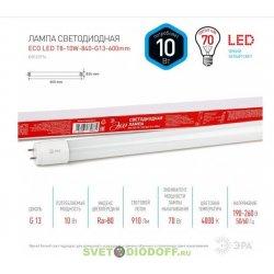 Лампа светодиодная линейная ECO LED T8-10W-840-G13-600mm ЭРА (диод,трубка стекл,10Вт,нейтр,непов. G13)