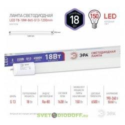 Лампа светодиодная линейная LED T8-18W-840-G13-1200mm ЭРА (диод,трубка стекл,18Вт,нейтр,пов. G13)
