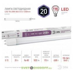 Лампа светодиодная линейная ЭРА LED smd T8-20w-865-G13 1200mm 6500К холодный (поворотный цоколь)