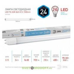 Лампа светодиодная линейная LED T8-24W-840-G13-1500mm ЭРА (диод,трубка стекл,24Вт,нейтр,пов. G13)