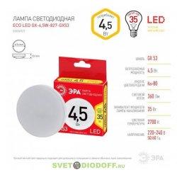 Лампа светодиодная ECO LED GX-4,5W-827-GX53 ЭРА (диод, таблетка, 4,5Вт, тепл, GX53)