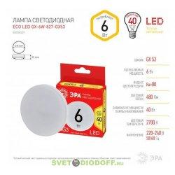 Лампа светодиодная ECO LED GX-6W-827-GX53 ЭРА (диод, таблетка, 6Вт, тепл, GX53)