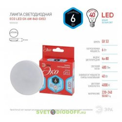 Лампа светодиодная ECO LED GX-6W-840-GX53 ЭРА (диод, таблетка, 6Вт, нейтр, GX53)