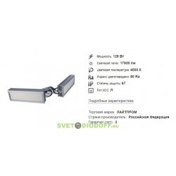 """Светодиодный светильник """"Модуль Галочка"""", 128 Вт, 4000К, IP67"""