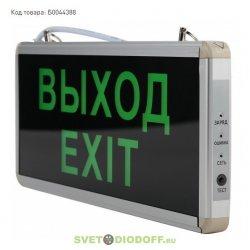 SSA-101-1-20 ЭРА Светильник аварийный светодиодный 1,5ч 3Вт ВЫХОД-EXIT