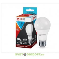 Лампа светодиодная низковольтная LED-МО-PRO 10Вт 24-48В Е27 4000К 800Лм IN HOME