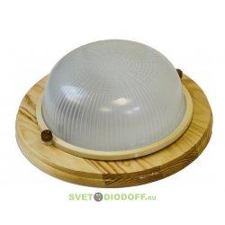 Низковольтный светодиодный светильник Кантри дерево/стекло 7,5Вт 12-24V AC/DC Е27 4000К 600Лм, диам. 220мм, IP54