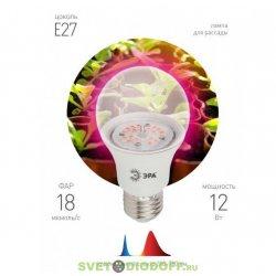 Лампа для растений красно-синего спектра FITO-12W-RB-E27-K