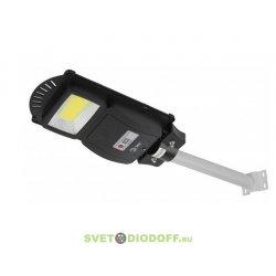 Консольный светильник на солнечной батареи,COB,с кронштейном,20W, с датч.движ., ПДУ, 450lm, 5000К, IP65