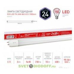 Лампа линейная светодиодная ЭРА LED smd T8-24w-865-G13 1500mm 2100Лм ECO