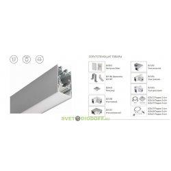 Профиль подвесной с экраном S2-LINE-4067-2500 ANOD+OPAL 40х67х2500 мм