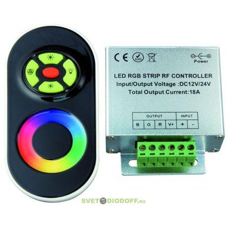 Контроллер LN-RF5B-Sens Black (12-24V,180-360W)